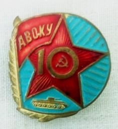 АВОКУ 10 лет